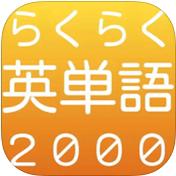 らくらく英単語2000 for iPhone  ver1.3